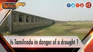 Nerpada Pesu 25-08-2016 Is Tamilnadu in danger of a drought ? – Puthiya Thalaimurai tv Show