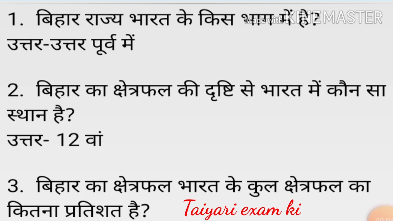 Bihar ka geography। part 1। Very important questions। GK ...