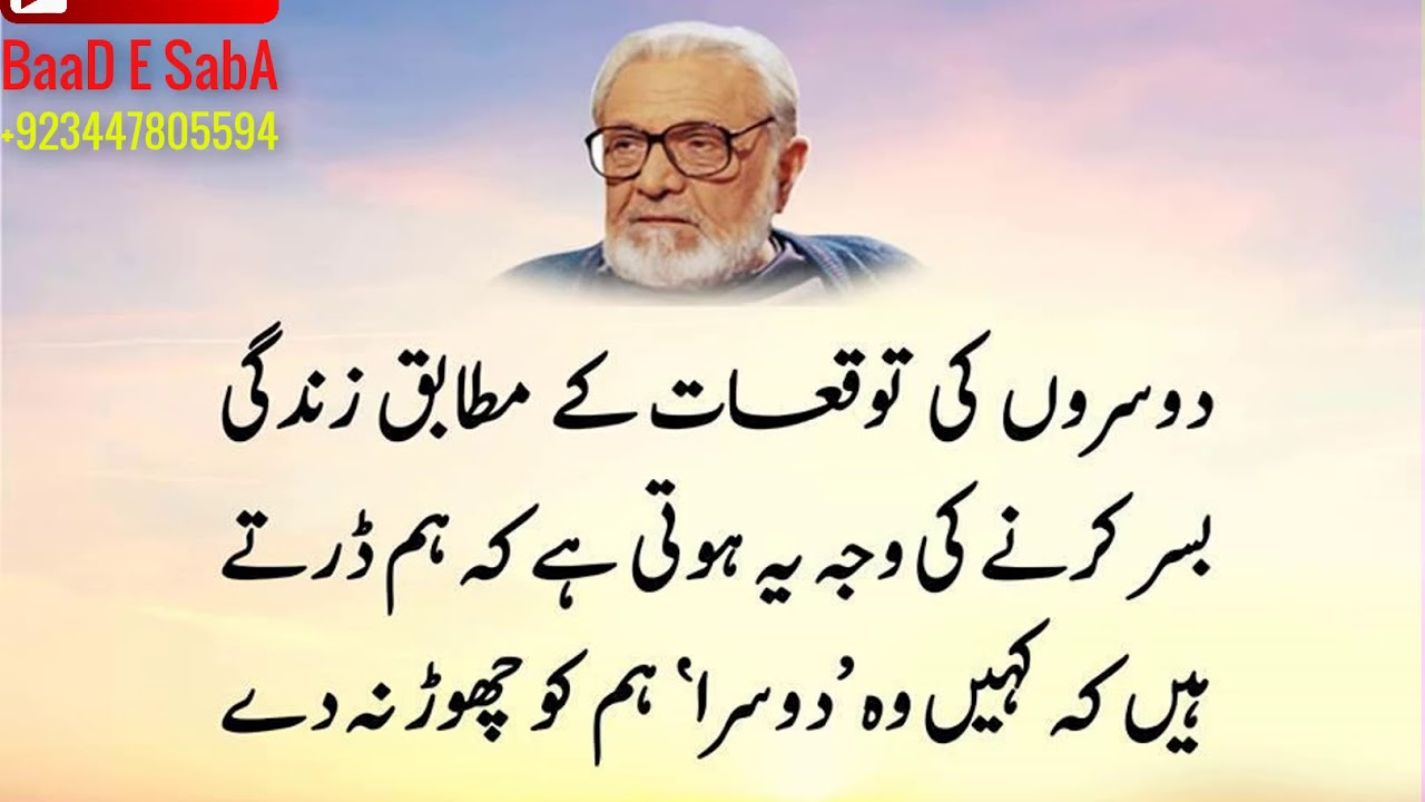 Best Urdu Quoatation About Life by ASHFAQ AHMAD inspirational quotes encouraging quotes Hafiz Tar