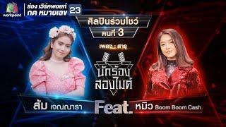 สาธุ - ส้ม เจณณารา Feat.หมิว Boom Boom Cash | นักร้องสองไมค์