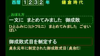4a 1232 御成敗式目を制定する
