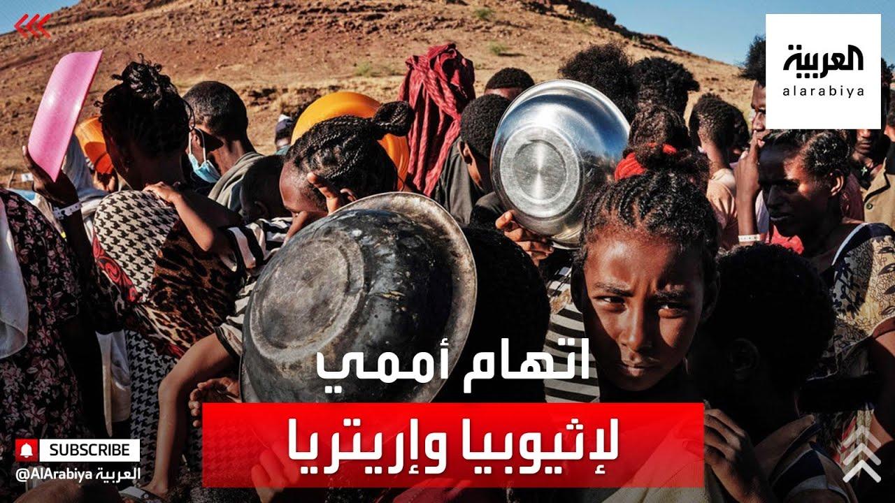 اتهامات لقوات إثيوبية وإرتيرية بارتكاب جرائم حرب في تيغراي  - 19:59-2021 / 3 / 4