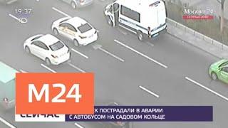Смотреть видео Пять человек пострадали в ДТП с автобусом на Садовом кольце - Москва 24 онлайн