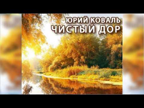 Чистый Дор, Юрий Коваль радиоспектакль онлайн