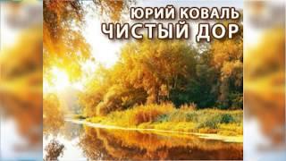Чистый Дор, Юрий Коваль радиоспектакль слушать онлайн