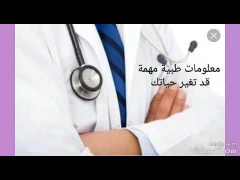 معلومات طبية مهمة ….قد تغير حياتك 💉💊⛑