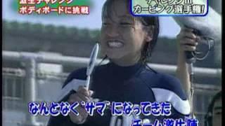 TV・女子アナ 大橋さん  真夏の激生チャレンジ ボディーボードに挑戦  15 08 31 大橋未歩 検索動画 28