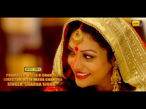 Chhath Puja Song 2016 - Vol. 01 | Pahele Pahile Hum Kaini - पहिले - पहिले हम कयनी | NeoBihar