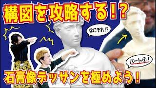 【誰でもわかる】石膏像デッサンを極めよ!!構図編|前編【美術予備校】