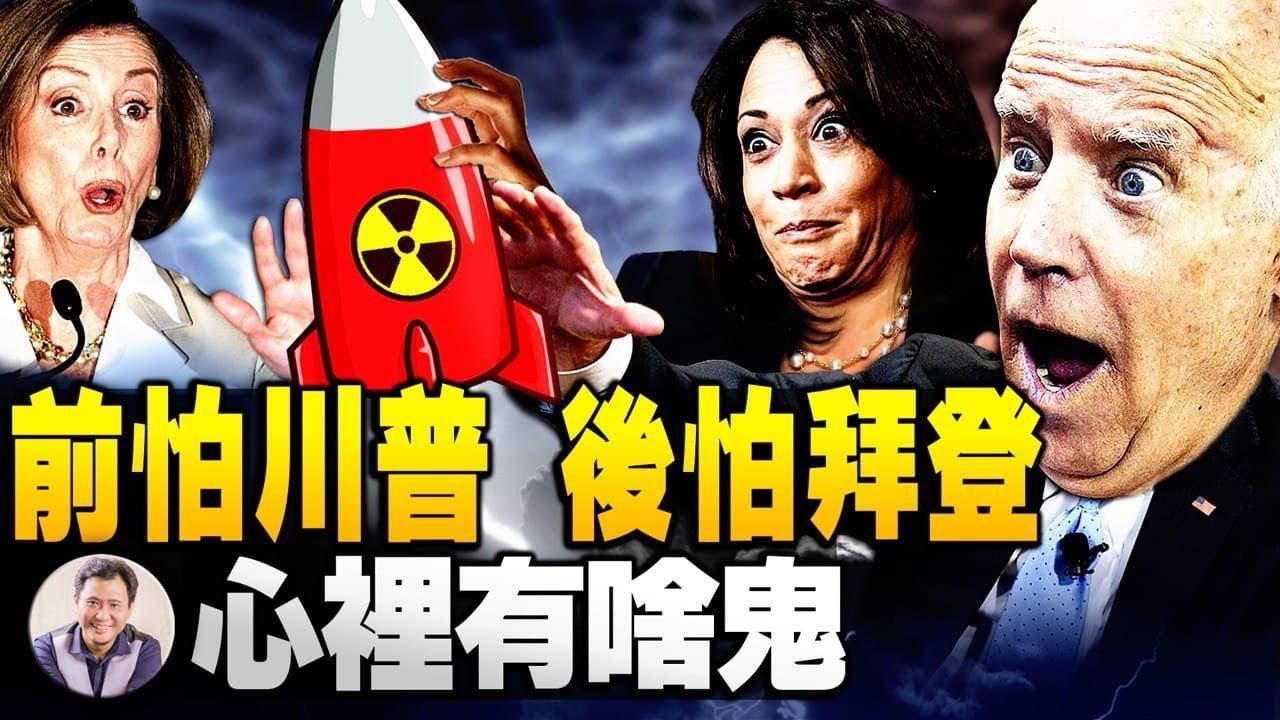 把核武器指挥权交出来!民主党加快抛弃拜登动作,到底在怕什么?左翼的内部分裂与CPAC川普领导的保守主义重生反击的开始(江峰漫談20210226第285期)