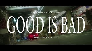 Скачать 진돗개 X WILLYEOM BAD IS GOOD GOOD IS BAD Music Video