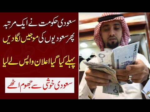 Good News For Saudis and Expatriates