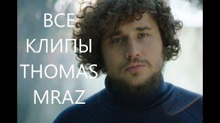Все клипы Thomas Mraz.