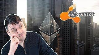 Ethereum Price Predictions. Top? 5 Low Market Cap Coins. BitConnect Alternatives