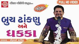 Buchh Dhankanu Ane Dhakka ||Part 2 ||Dhirubhai Sarvaiya ||New Gujarati Jokes 2017