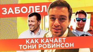 Александр Кондрашов трансляция от 15.09.2018