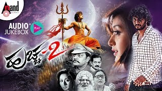 ಹುಚ್ಚ 2 | Huchcha 2 | New Kannada Audio Jukebox 2018 | Darling Krishna | Shravya | N.Om Prakash Rao