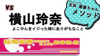 北海道研修生・太田遥香は大物か。おたくたちは今日もアイドルを値踏み...