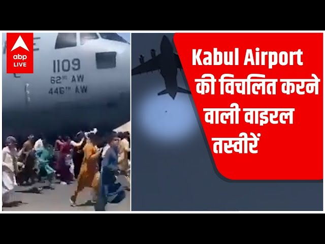 Helpless Afghans hang on plane while take off, fall from height | Viral | Taliban Hijack