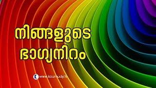 Your lucky colour! | Vasthu