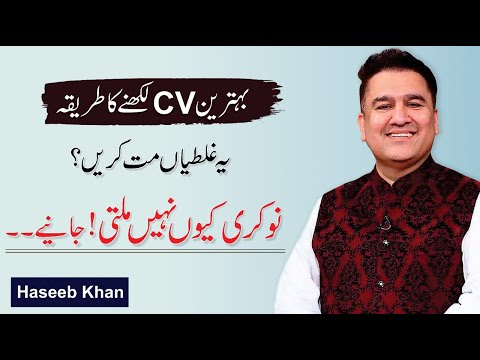 Haseeb Khan - How To Write A CV Or Curriculum Vitae (Example Included) | In Urdu