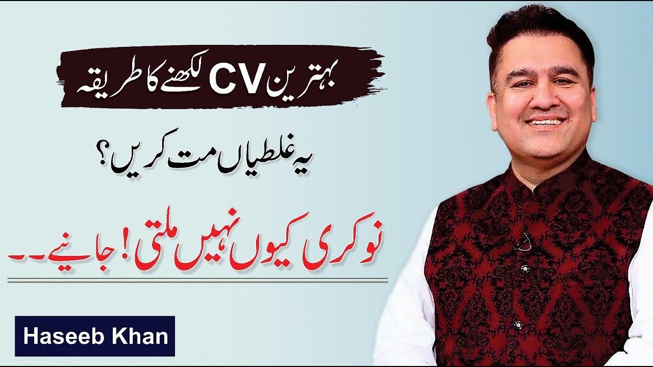 Haseeb Khan How To Write A Cv Or Curriculum Vitae Example