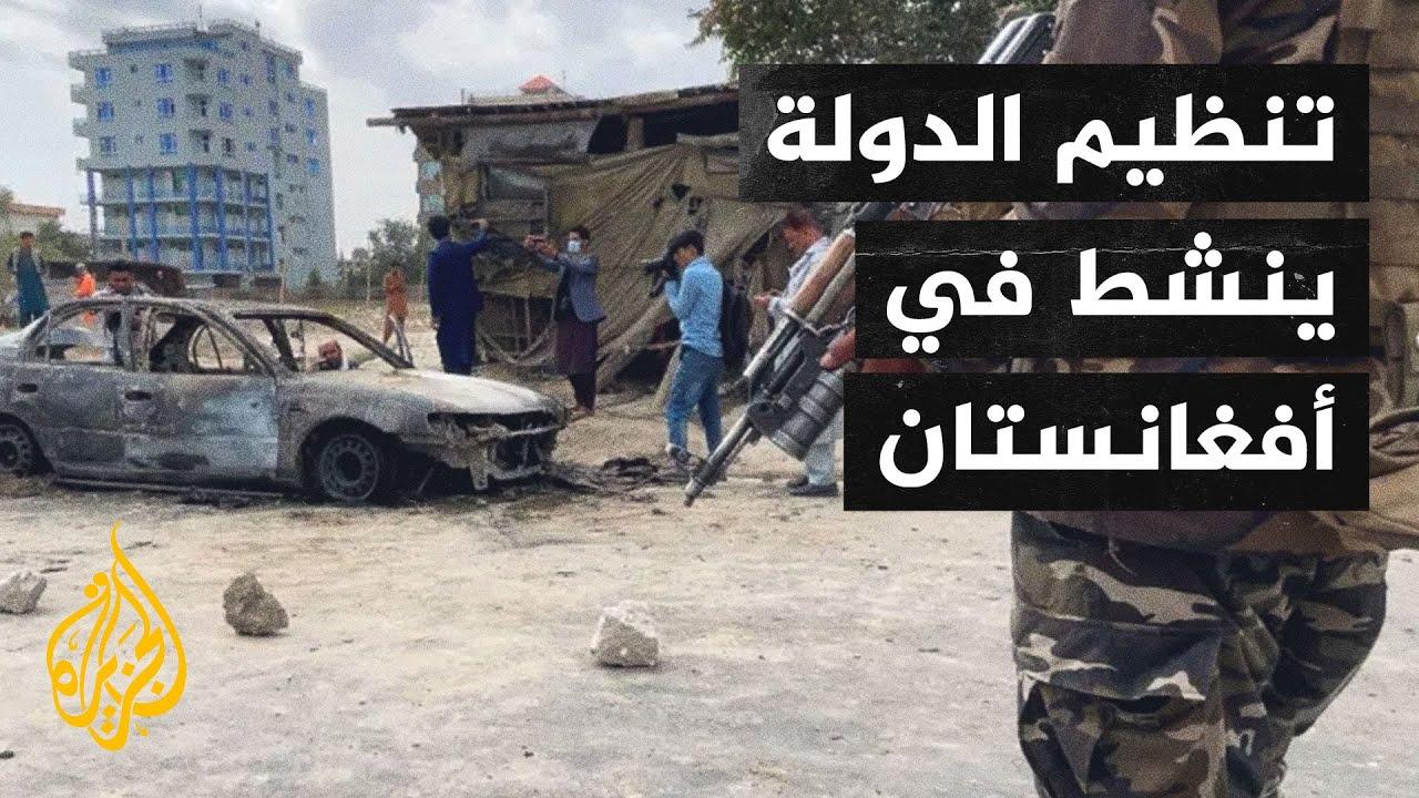 هجمات دامية هي الأولى منذ تشكيل حكومة طالبان  - نشر قبل 10 ساعة