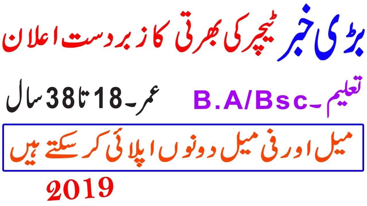 Big News! New jobs in Punjab Educators 2019 || Teaching jobs 2019