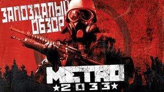 обзор на игру Metro 2033