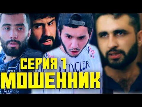 КИНО! МОШЕННИК, Серия 1 (221.SU)