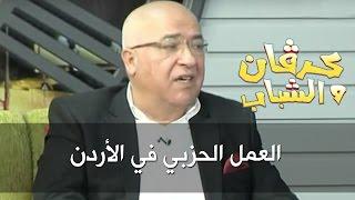 م. موسى المعايطة - العمل الحزبي في الأردن