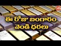 Gold Rate in India Today | Gold Prices in Telangana, AP | 10g Gold & Silver Rates Today | YOYO TV