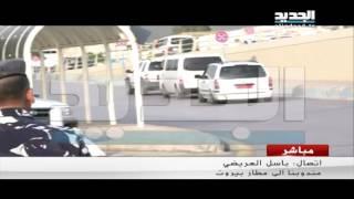 ضبط كميات من المخدرات بحوزة امير سعودي في مطار بيروت