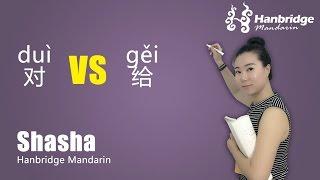 "Chinese HSK Grammar: How to Use Chinese Words ""对"" and ""给"""