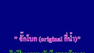 เพลง จั๊กโบก (original กี่น้ำ) - ศิลปิน สาวบ้านภู (แพช พัชรี)