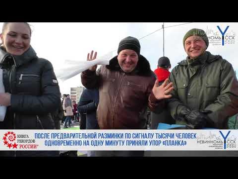 жители Невинномысска установили мировой рекорд