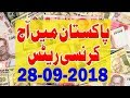 Open Market Currency Rates in Pakistan 28-09-2018 | Saudi Riyal | Us Dollar | AED Dirham