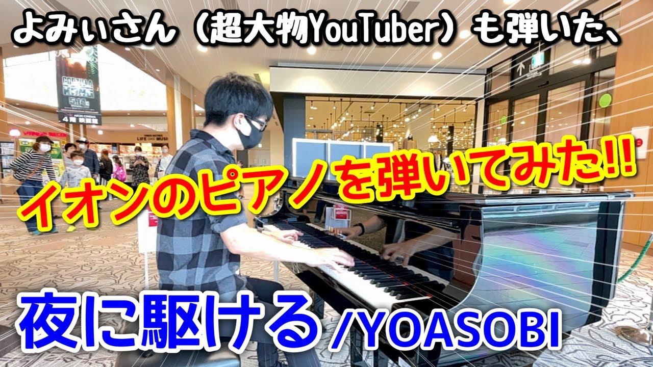 【ストリートピアノ】よみぃさん(超大物YouTuber)も弾いた、イオンのピアノを弾いてみた!! 『夜に駆ける(YOASOBI)』イオンモール長久手クテピアノ