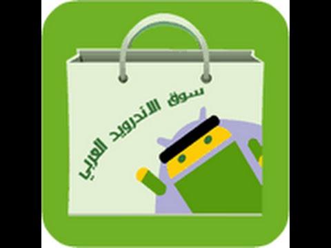 تطبيق متجر التطبيقات العربي لتحميل الالعاب مهكرة Youtube