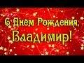 С Днем Рождения Владимир Поздравления С Днем Рождения Владимиру С Днем Рождения Владимир Стихи mp3