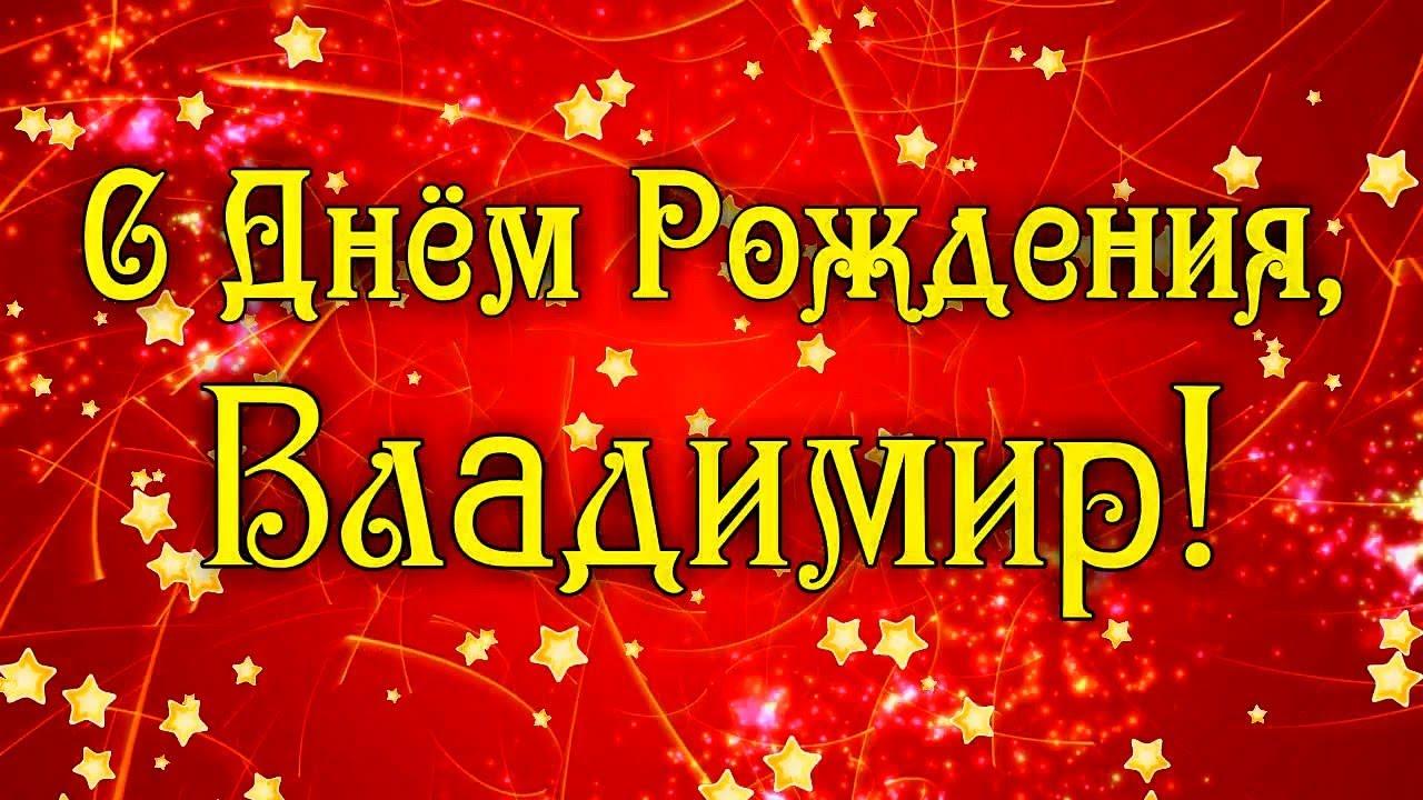 Image result for фото владимир Ñ Ð´Ð½ÐµÐ¼ рождениÑ
