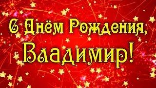 С Днем Рождения Владимир! Поздравления С Днем Рождения Владимиру. С Днем Рождения Владимир Стихи