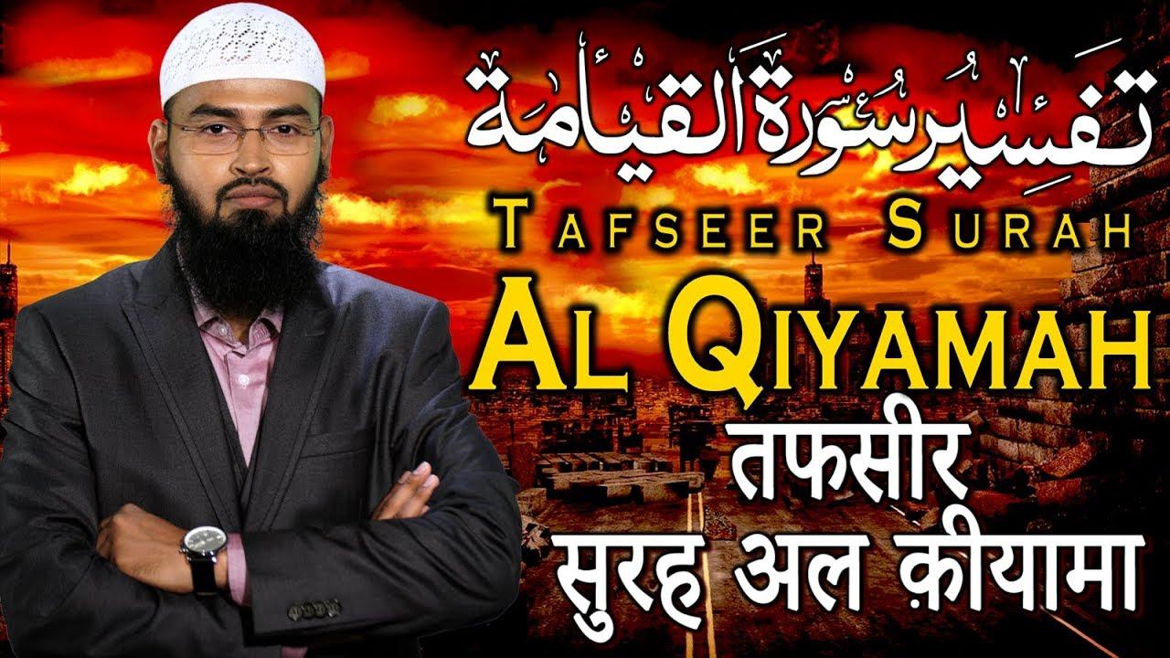 Tafseer Surah Qiyamah Surah No  75 By Adv  Faiz Syed