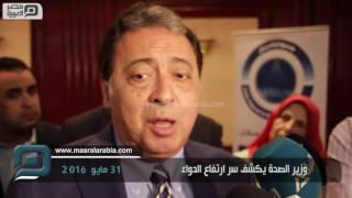 بالفيديو| وزير الصحة يكشف سر ارتفاع أسعار الدواء