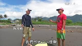 【在台灣站起】20171004 -上山下海看臺灣 - Mark Jackson(南非)、熊谷俊之(日本)