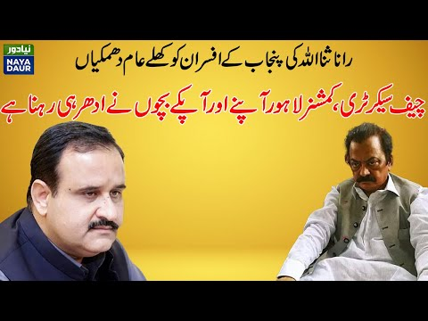 Rana Sanaullah threatens government employees | Rana Sanaullah Media Talk
