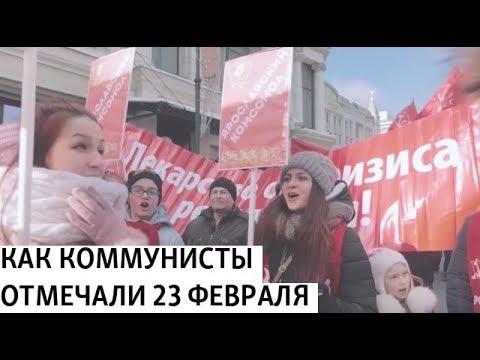 Коммунисты 23 февраля