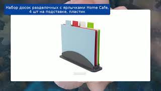 Набор досок разделочных с ярлычками Home Cafe, 4 шт на подставке, пластик обзор