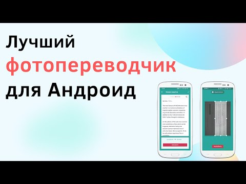 Переводим любой текст с фото через Гугл Переводчик