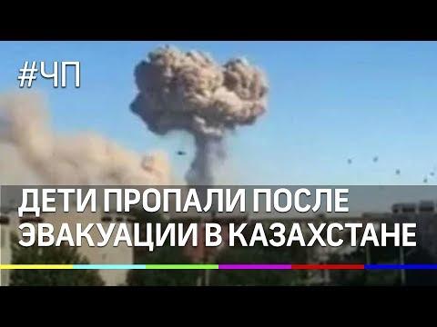 Дети пропали после взрывов в Казахстане и эвакуации в городе Арысь